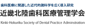 近畿北陸歯科医療管理学会